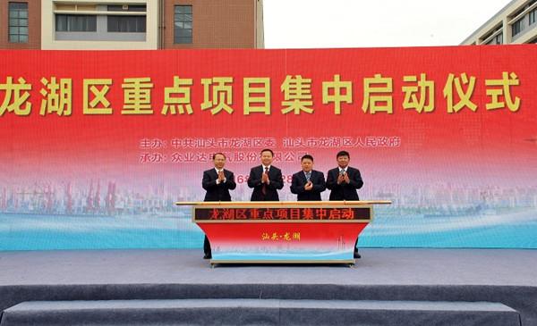 龙湖东部产业园基础设施及配套PPP项目