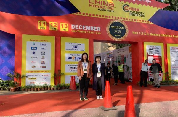 又日新 | 澳门威尼斯参加2019年第七届中国(印度)贸易博览会