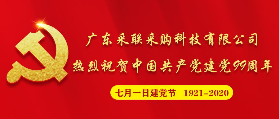 采联科技热烈祝贺中国共产党建党99周年!