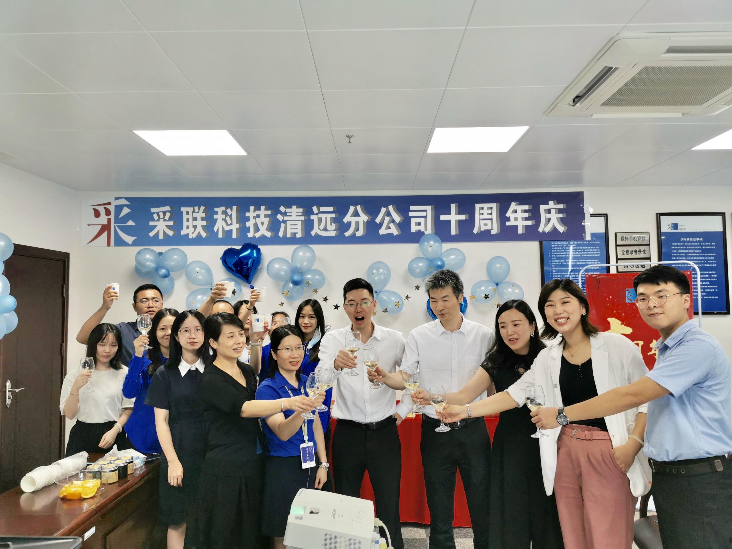 清远公司成立十周年庆典
